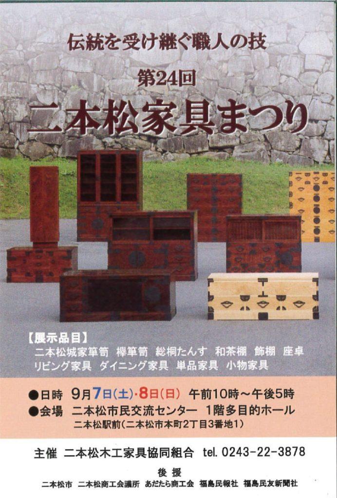 第24回二本松家具まつり 開催!